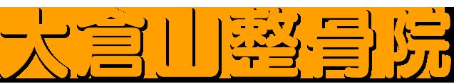 大倉山整骨院